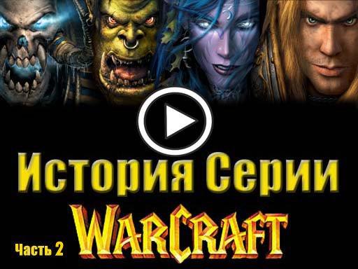 История серии WarCraft ( 2 часть )