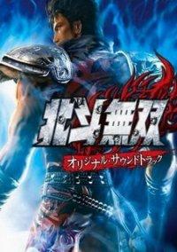 Hokuto Musou – фото обложки игры
