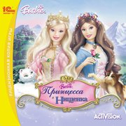 Barbie™ as the Princess and the Pauper
