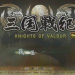 Скриншот Sangoku Senki: Knights of Valour – Изображение 5