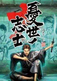 Ukiyo no Shishi – фото обложки игры