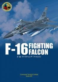 F-16 Fighting Falcon: The Afghanistan Campaign