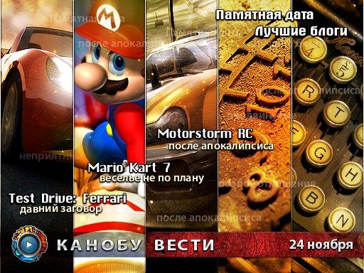 Канобу-вести (24.11.2011)