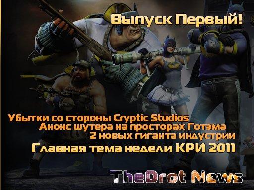 TheDrot News. Выпуск 1-ый