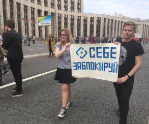 «Себе заблокируй»: как люди отреагировали намитинг против блокировки Telegram