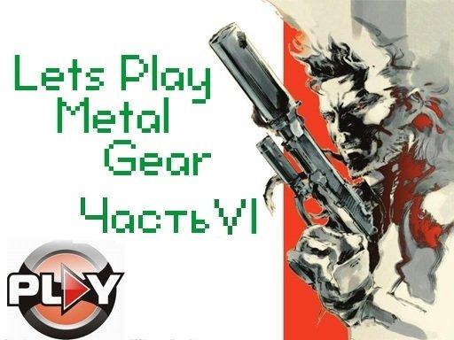 Lets Play Metal Gear. Часть 6