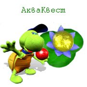 АкваКвест – фото обложки игры