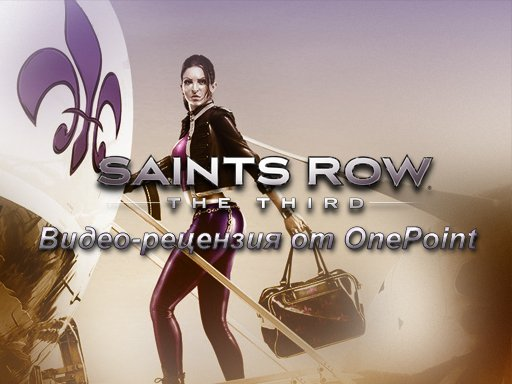 Груди и Saints Row: The Third от OnePoint`a