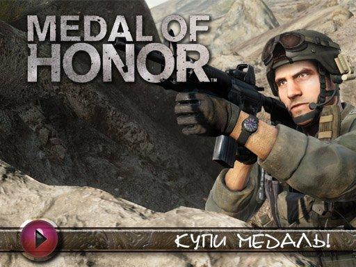 Medal of Honor. Видеопревью
