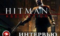 Hitman: Absolution. Интервью с руководителем проекта