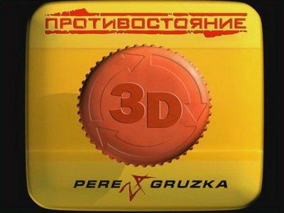 Противостояние. 3D. Перезагрузка. Геймплей