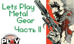 Lets Play Metal Gear. Часть 2