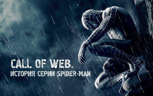 Call of Web. История серии Spider-man