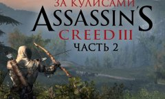 За кулисами Assassin's Creed 3. Часть 2