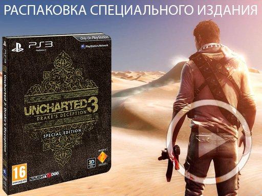 Распаковка специального издания Uncharted 3: Иллюзии Дрейка