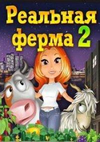 Реальная ферма 2 – фото обложки игры