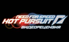 Need For Speed Hot Pursuit 2010. Видеорецензия