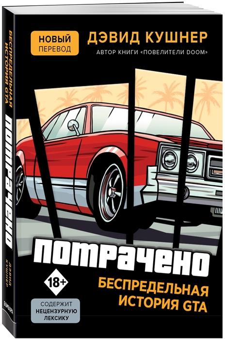 Рецензия на книгу «Потрачено. Беспредельная история GTA»» | Канобу - Изображение 1216