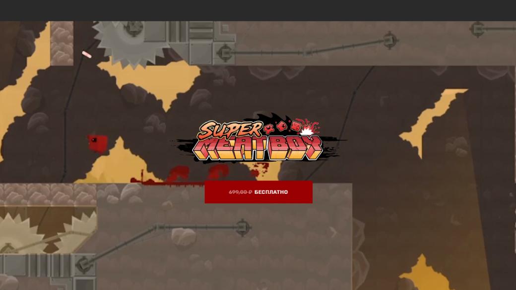 Super Meat Boy можно забрать бесплатно в Epic Games Store   Канобу - Изображение 12944