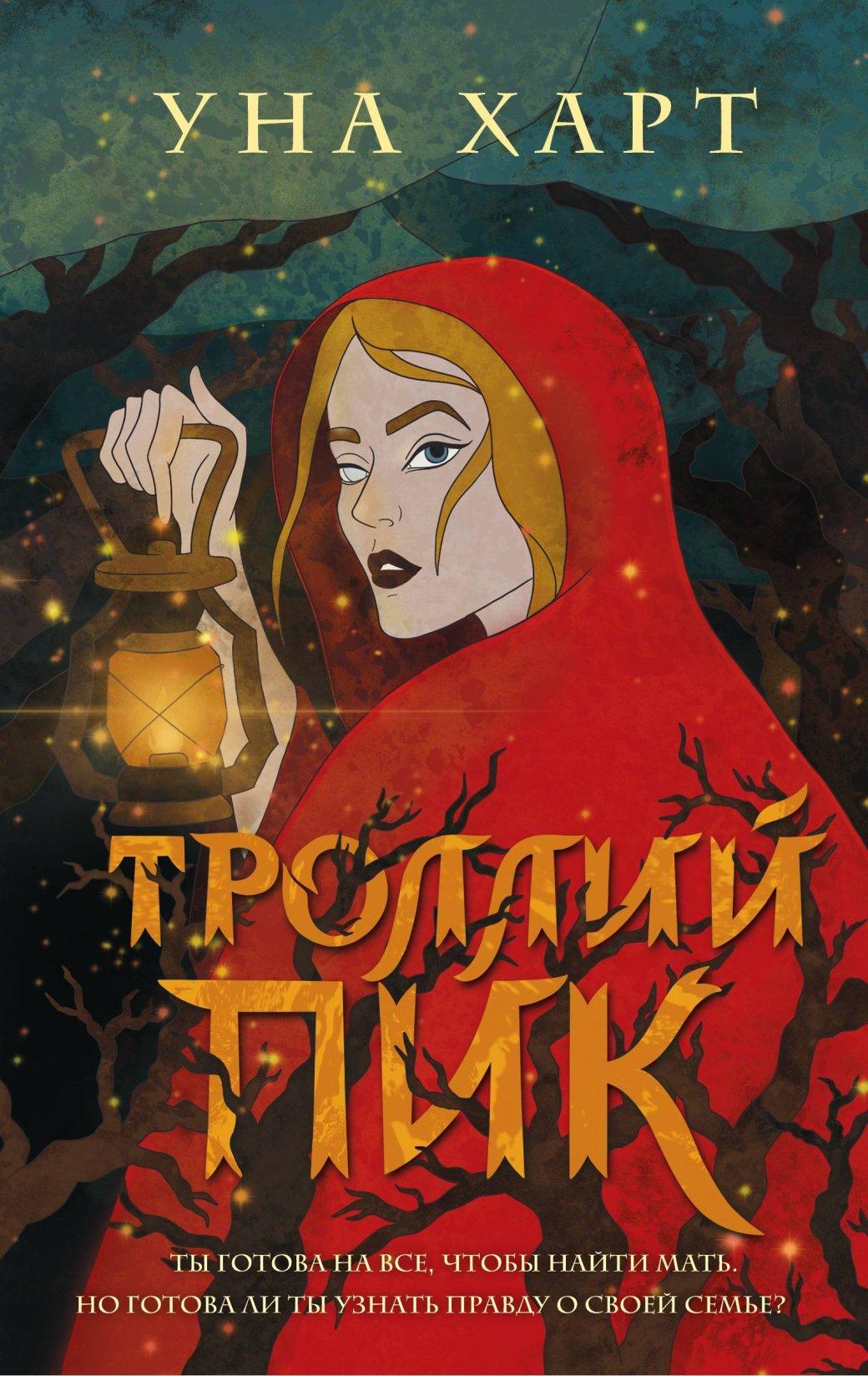 Новая волна: яркие русскоязычные авторы, пишущие фантастику ифэнтези | Канобу - Изображение 564