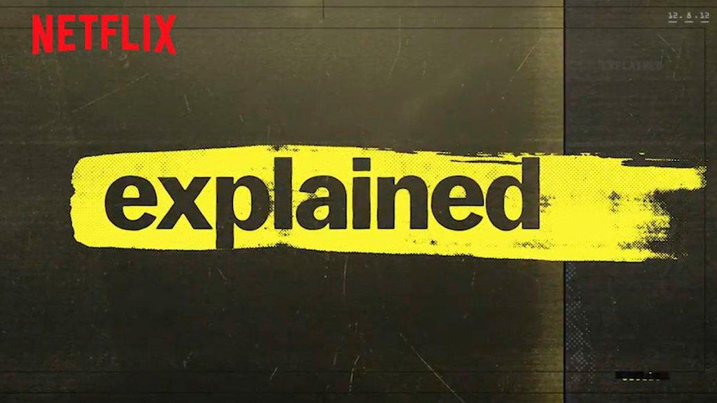 Гайд. Что посмотреть на Netflix на Рождество и Новый год? | Канобу - Изображение 3594