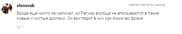 Как Рунет отреагировал на трейлер Warcraft | Канобу - Изображение 15695
