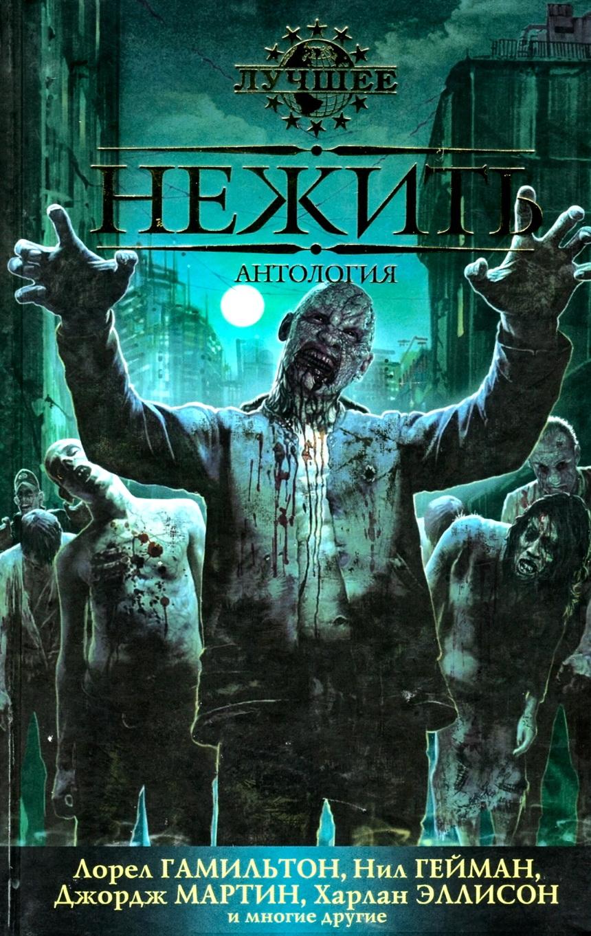 Книги про необычных живых мертвецов: зомби-музыкант, зомби-школьник, зомби-Ромео идругие   Канобу - Изображение 0