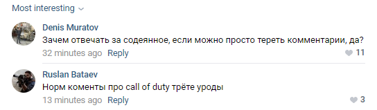 Трейлер CoD: Modern Warfare вырезали из State of Play на канале российской PS. Комментарии удаляют | Канобу - Изображение 2