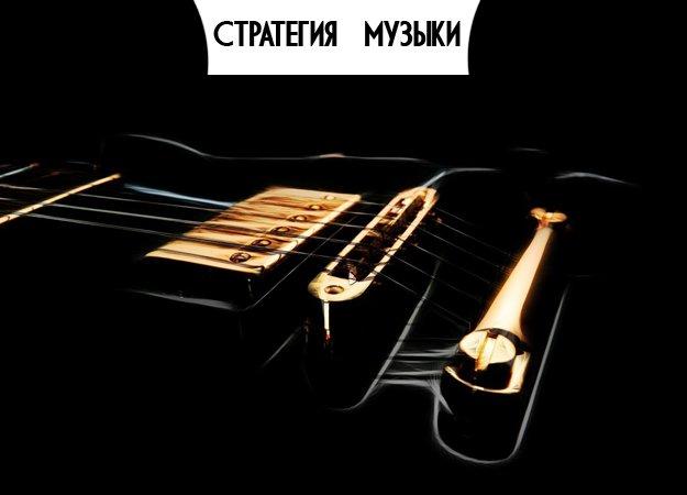 Стратегия Музыки: Интервью с Сергеем Ейбогом   Канобу