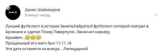 Андрей Аршавин ушел избольшого футбола. Как сним прощались вИнтернете | Канобу - Изображение 5918