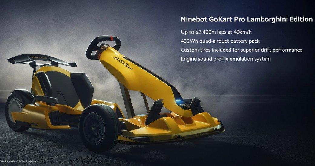 Xiaomi иLamborghini представили новую версию электрического карта Ninebot GoKart Pro   Канобу - Изображение 10203