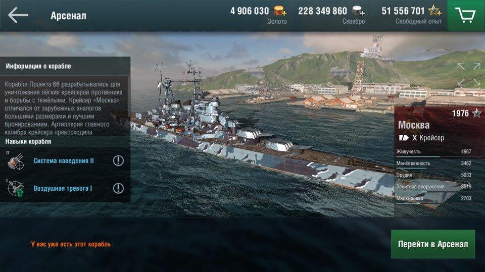 Разбираем World of Warships Blitz. Любителям морского боя посвящается. - Изображение 6