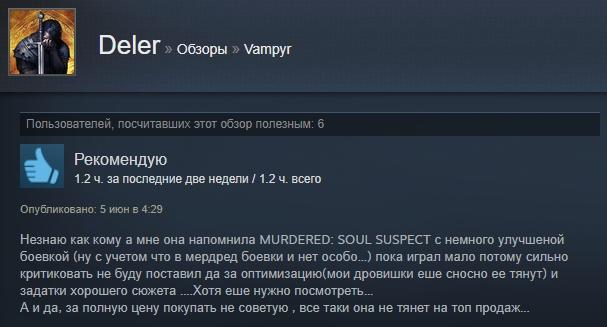 «Шикарная игра, ноценник великоват»: первые отзывы пользователей Steam оVampyr. - Изображение 14