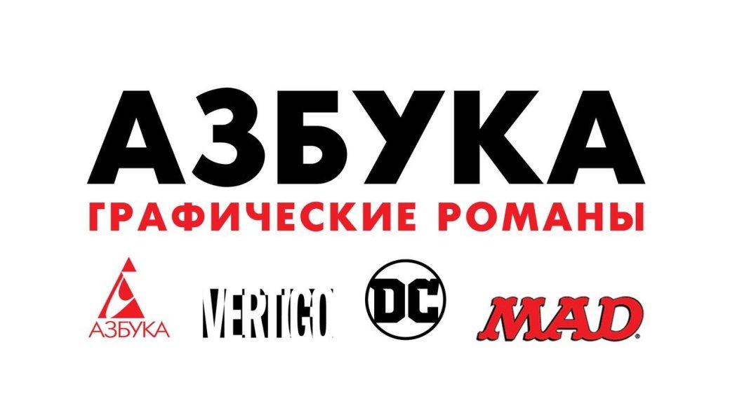 «Азбука» выпустит журнал Mad на русском языке | Канобу - Изображение 11417