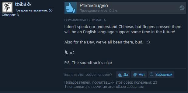 Обнаружен самый грустный вмире ответ разработчика накритику его игры | Канобу - Изображение 3706