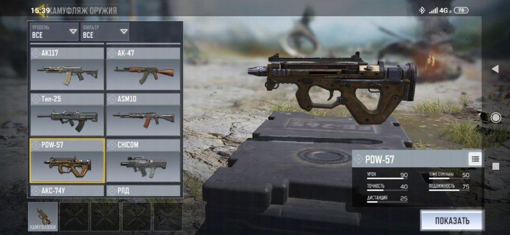 Лучшее оружие в Call of Duty: Mobile Battle Royale | Канобу - Изображение 5625