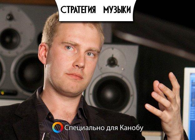 Стратегия Музыки: Интервью с Дмитрием Кузьменко   Канобу