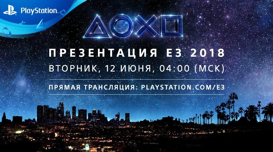 Пресс-конференция Sony на E3 2018 пройдет «под новым углом». - Изображение 1