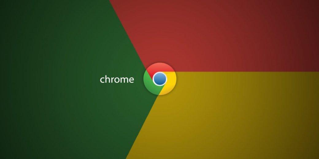 Больше никаких раздражающих видео: новая версия Chrome позволит заглушить любой сайт. - Изображение 1