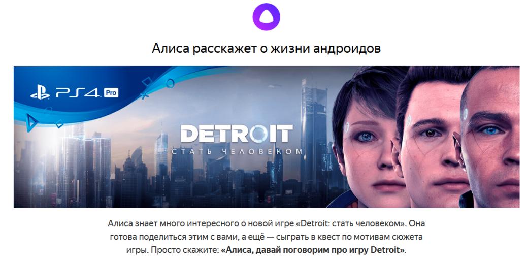 Голосовой помощник Алиса от «Яндекса» уже готов поговорить о Detroit: Become Human. - Изображение 1