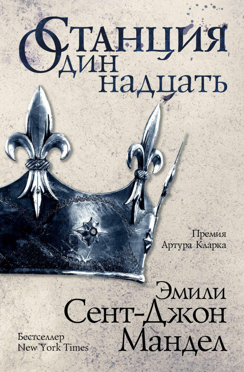 Приквел «Игры престолов» и классика посткиберпанка. Книги, которые собирается экранизировать HBO | Канобу - Изображение 438