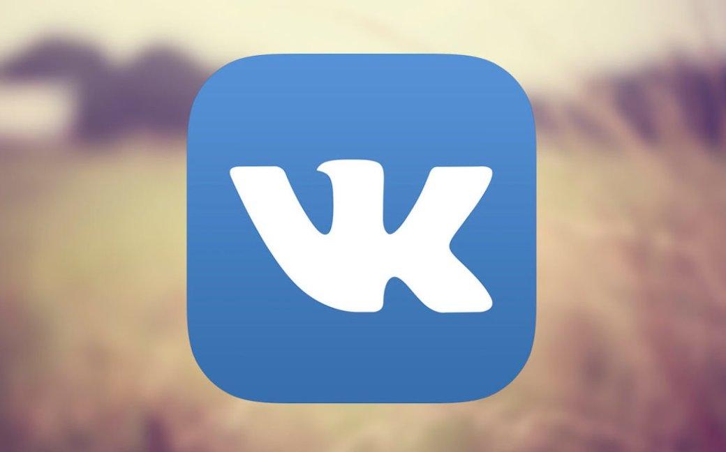 ВКонтакте тестирует отключение лайков. Время «сердечек» прошло? | Канобу - Изображение 2827