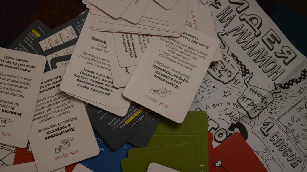 Как создать стартап ипреуспеть— обзор настольной игры «Идея намиллион» | Канобу