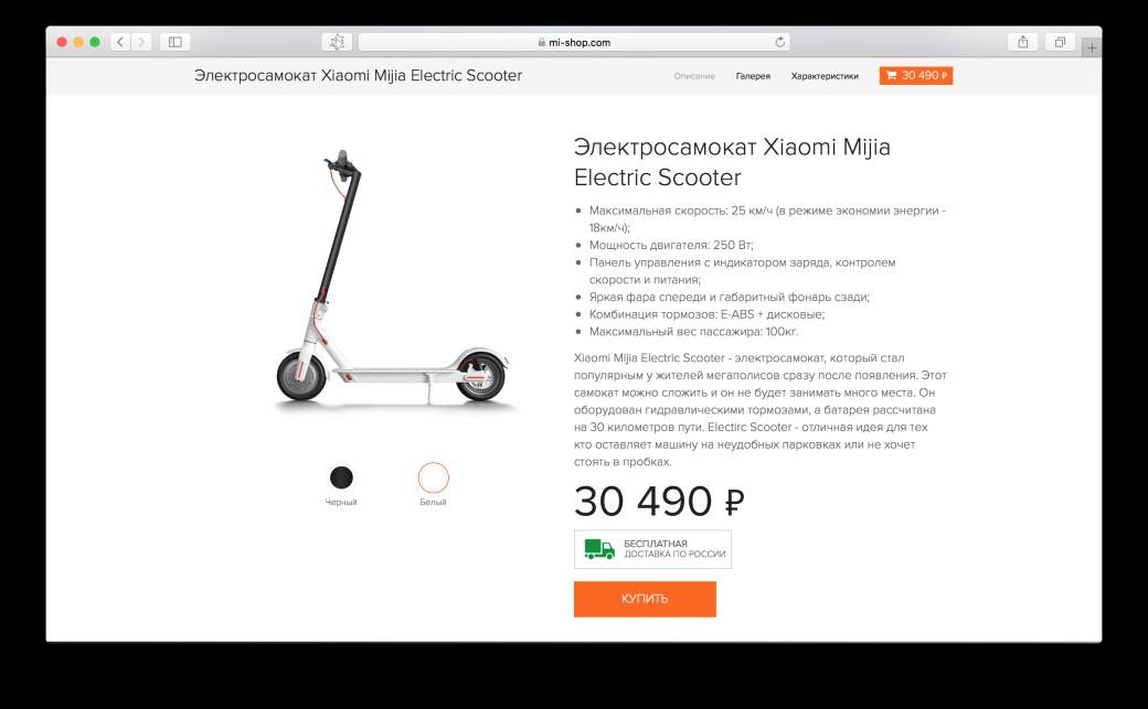 Дорого! ВРоссии официально продается электросамокат отXiaomi. - Изображение 1