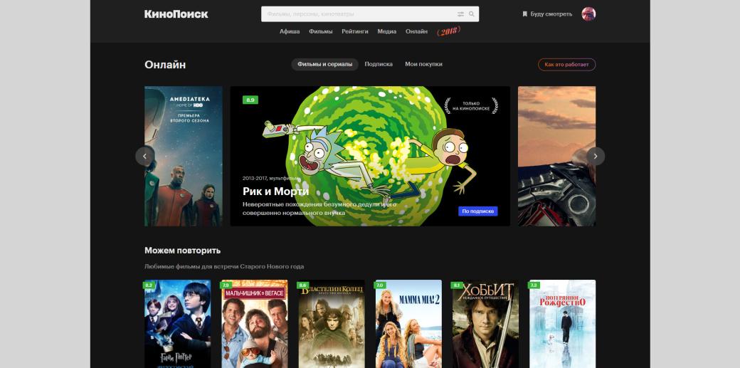 Где легально смотреть кино исериалы онлайн нарусском— отNetflix доКиноПоиска | Канобу - Изображение 33