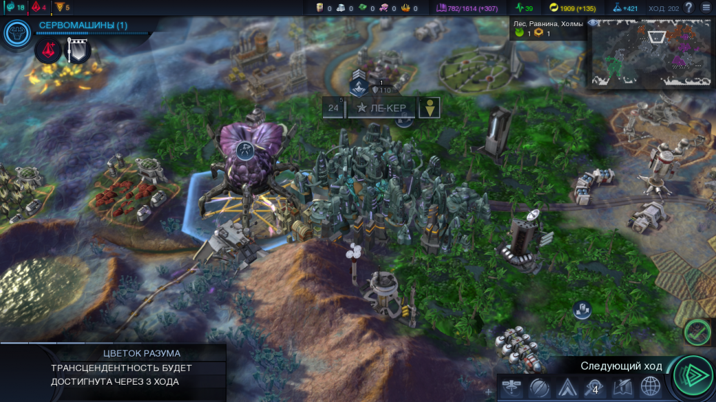 Почему мультиплеер Civilization: Beyond Earth стоит вашего внимания | Канобу - Изображение 9090