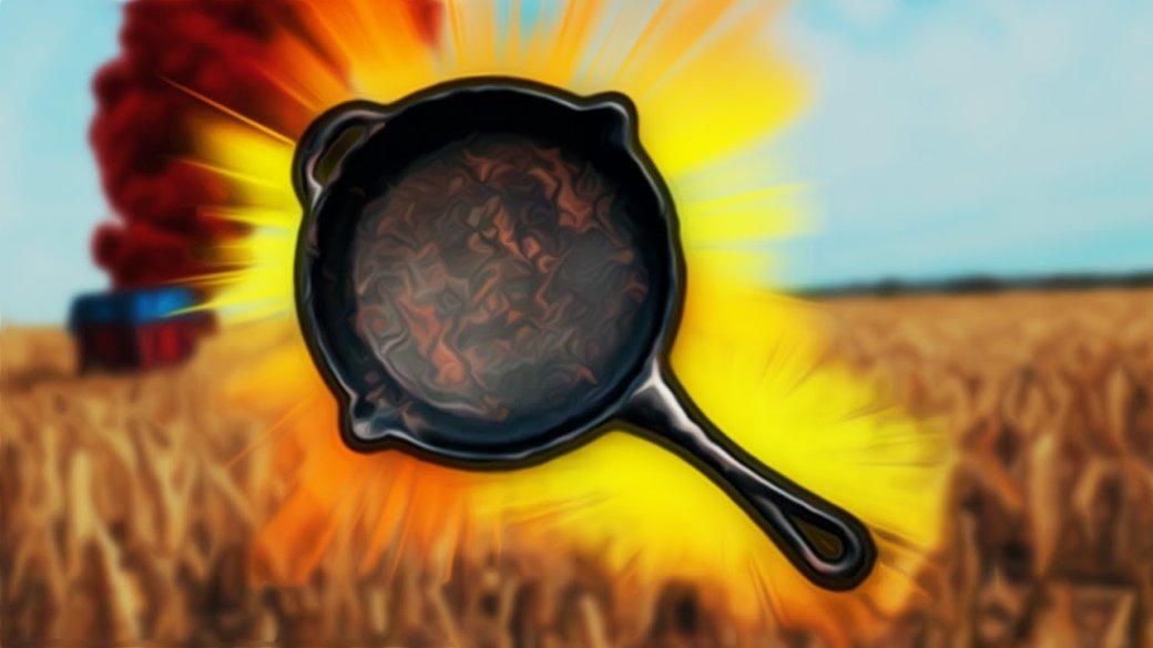 PUBG Corp. выпустила именные лицензированные сковородки, ноесть одна проблема   Канобу - Изображение 1