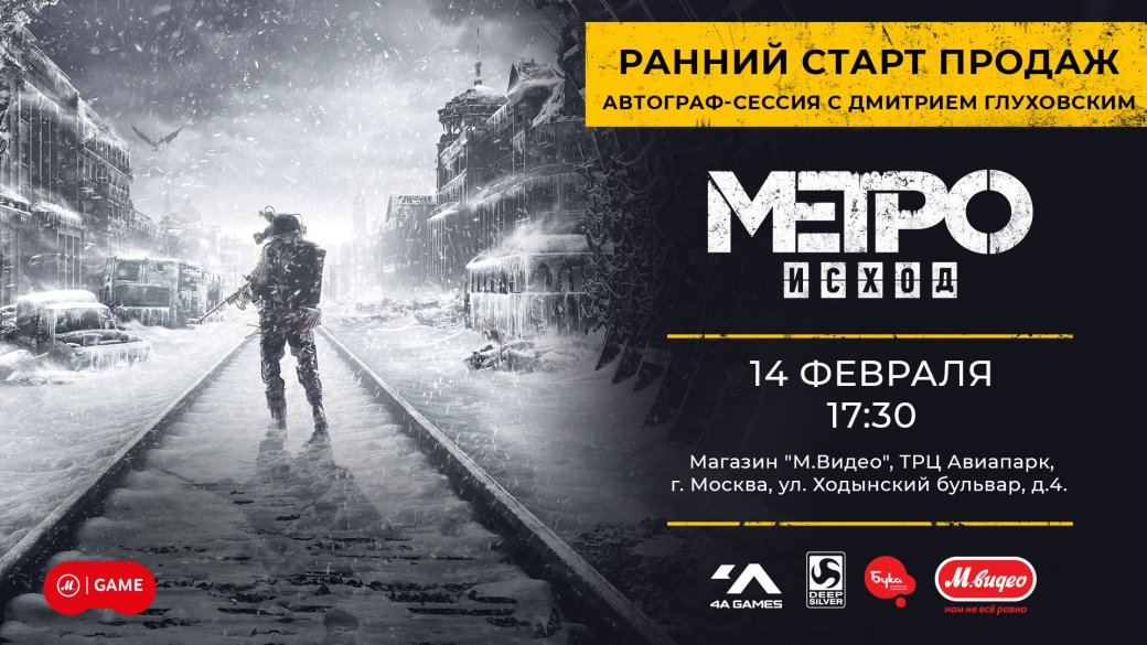 ВМоскве состоится ранний старт продаж Metro: Exodus сучастием Дмитрия Глуховского | Канобу - Изображение 1