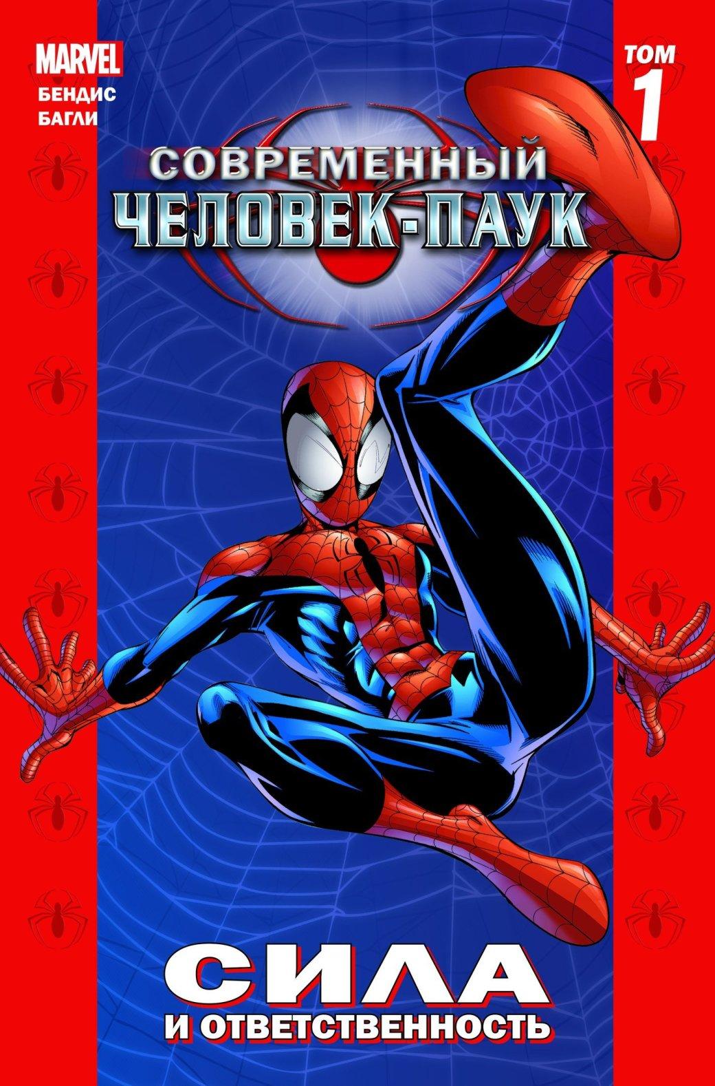 Одна из лучших историй про Человека-паука возвращается в Россию! | Канобу - Изображение 1077