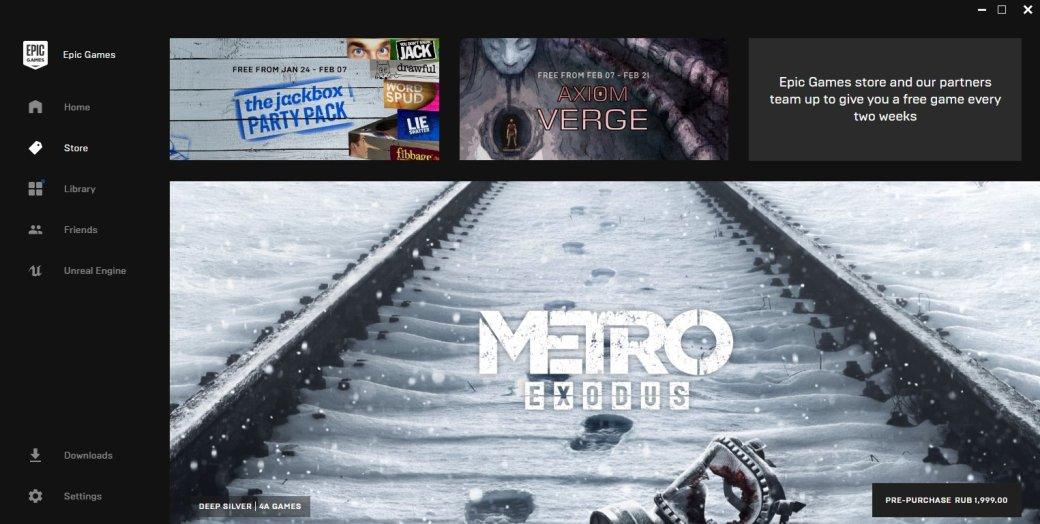 Мнение. Почему негодование геймеров вслучае сэксклюзивностью Metro: Exodus оправдано | Канобу - Изображение 0